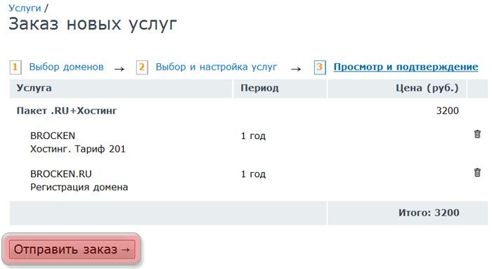 регистрация домена media
