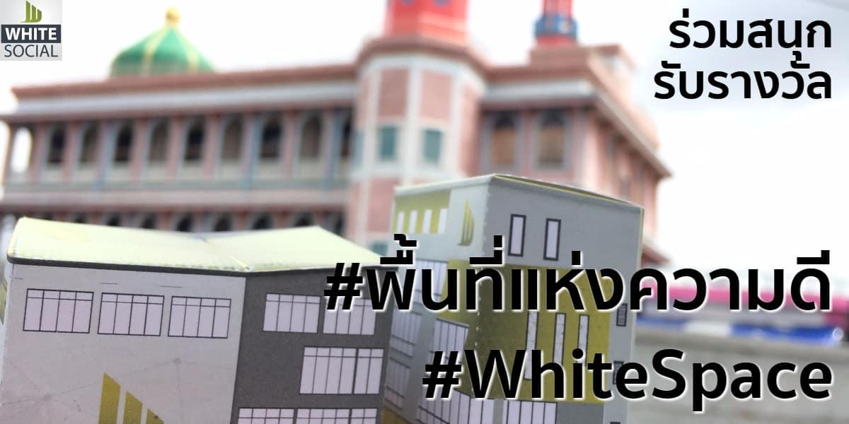 ร่วมสนุกลุ้นรางวัลกับ WhiteSpace
