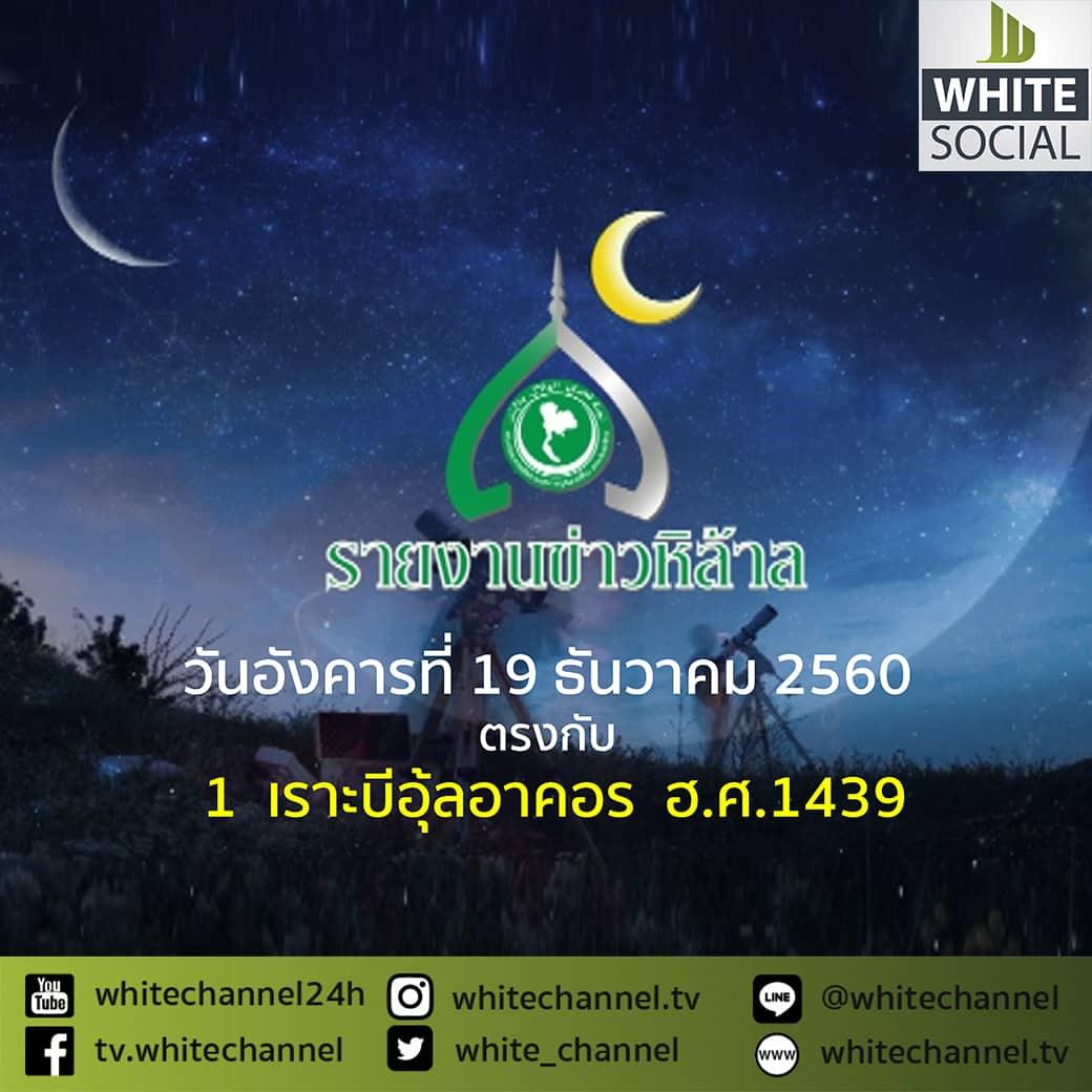 แถลงการณ์หมายเลข 3904 ผลการดูจันทร์เสี้ยวเริ่มต้นเดือนเราะบีอุ้ลอาคอร 1439