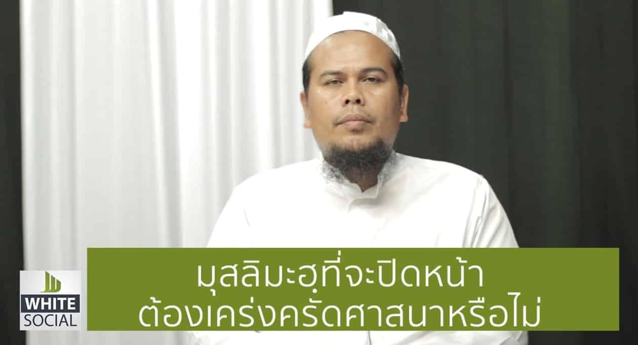 มุสลิมะฮฺที่จะปิดหน้าต้องเคร่งครัดศาสนาหรือไม่?