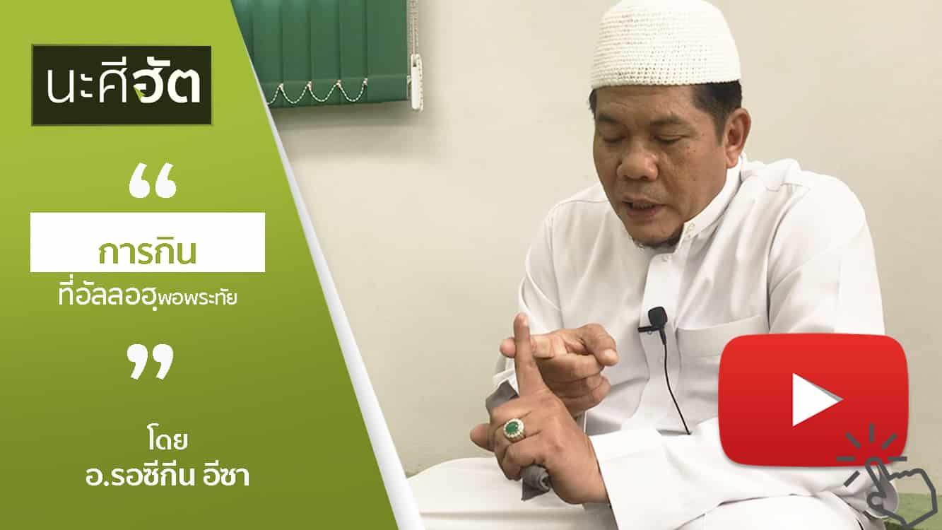 [นะศีฮัต] การกินที่อัลลอฮฺพอพระทัย