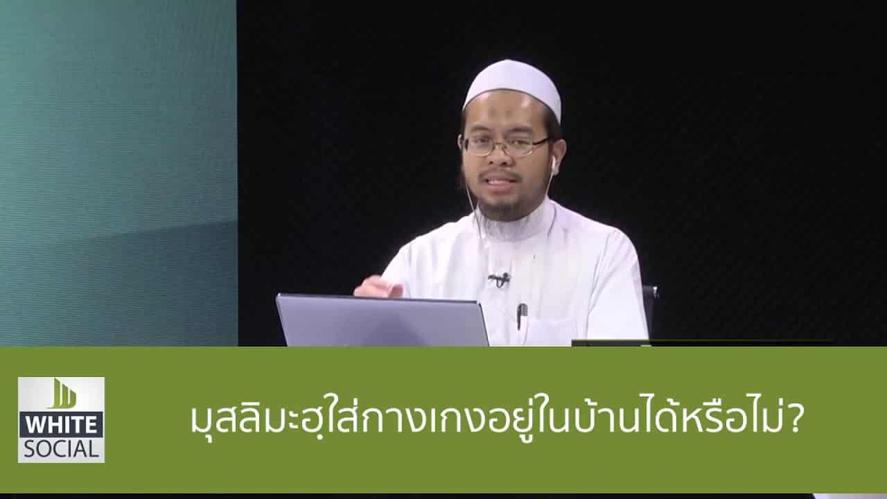 มุสลิมะฮฺใส่กางเกงอยู่ในบ้านได้หรือไม่