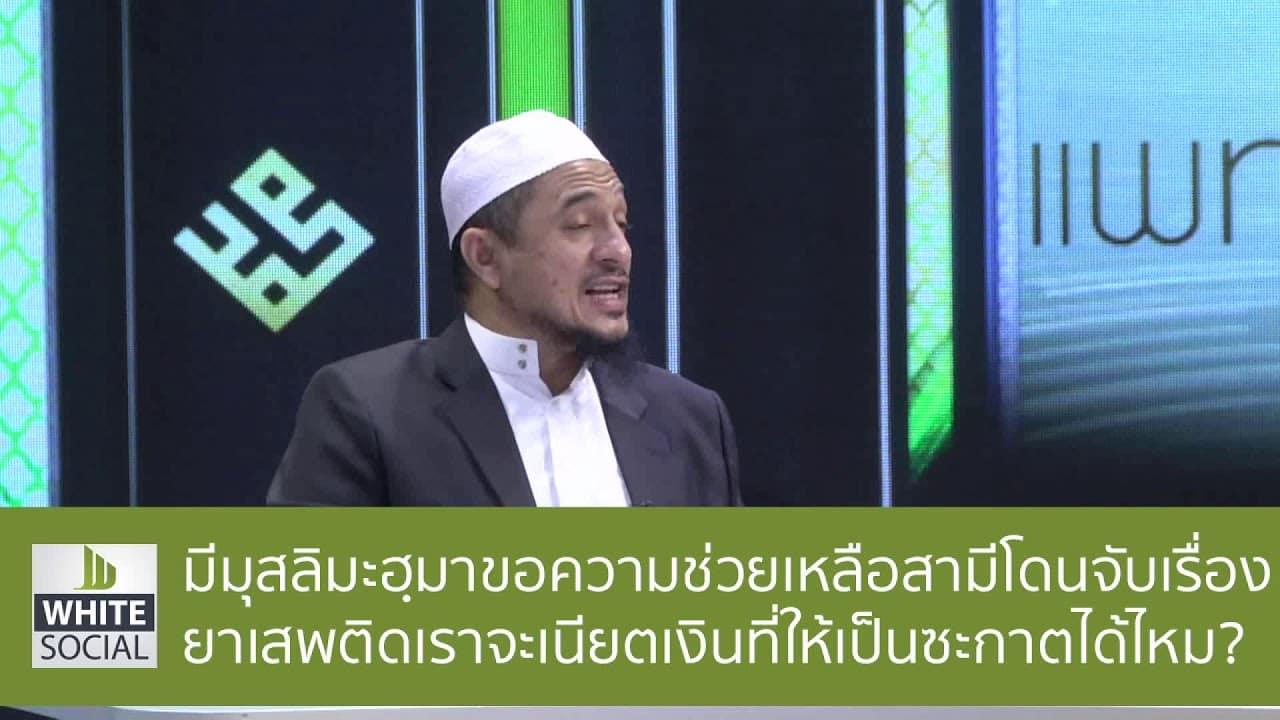 มีมุสลิมะฮฺมาขอความช่วยเหลือสามีโดนจับเรื่องยาเสพติดเราจะเนียตเงินที่ให้เป็นซะกาตได้ไหม แพทย์นบี 24