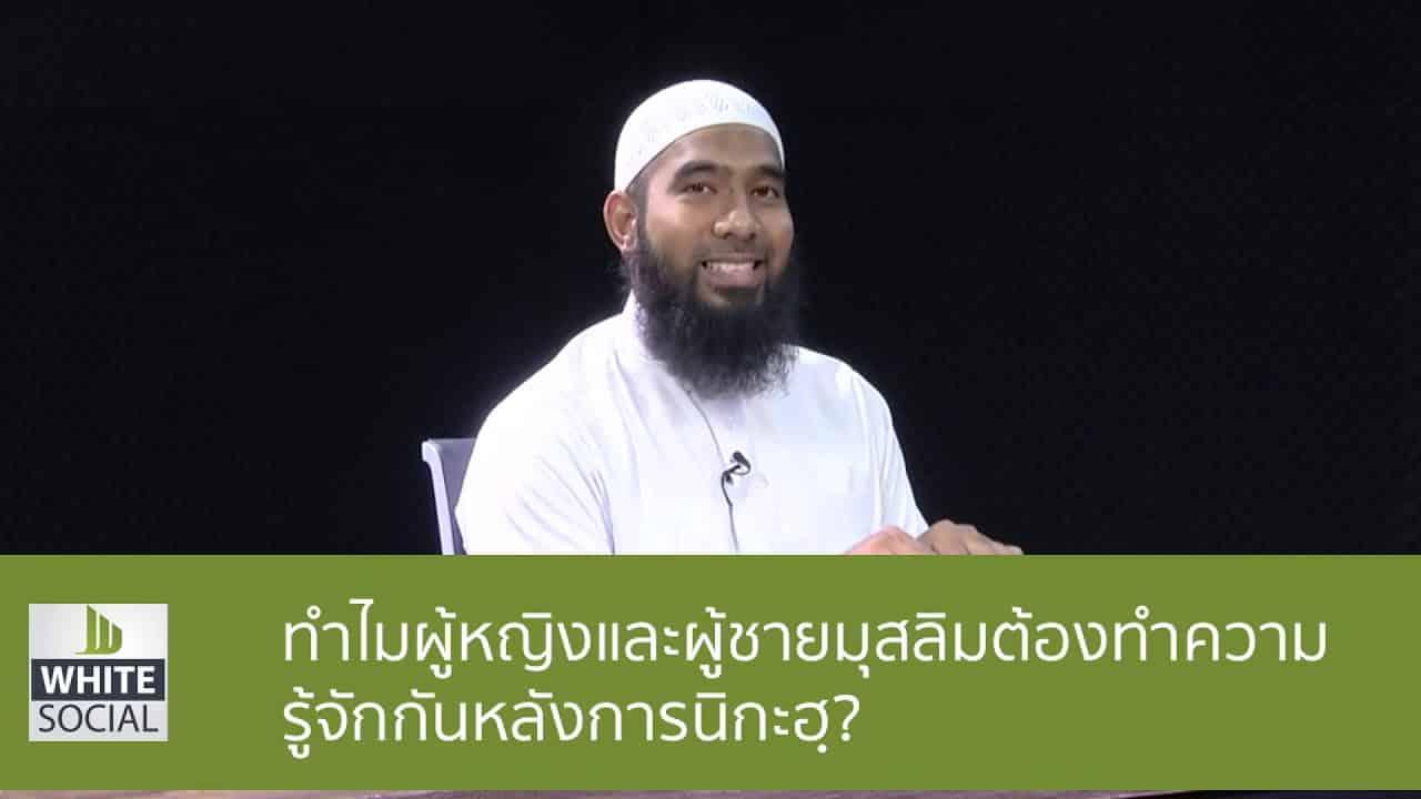 ทำไม่ผู้หญิงผู้ชายมุสลิมต้องทำความรู้จักกันหลังการนิกะฮฺ
