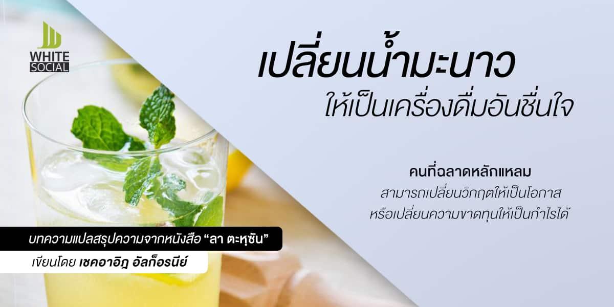 เปลี่ยนน้ำมะนาวให้เป็นเครื่องดื่มอันชื่นใจ