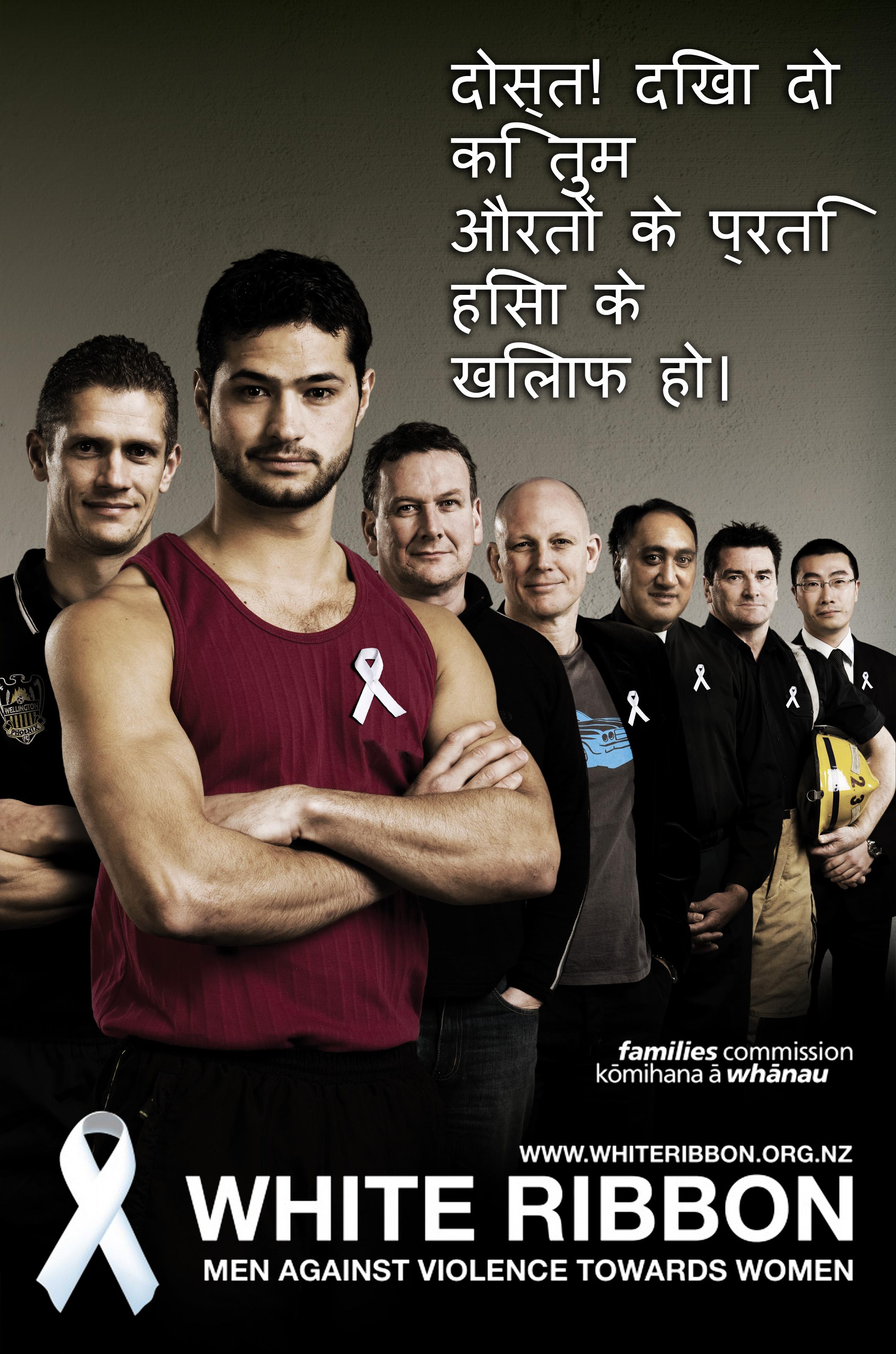 mate poster Hindi - Indian