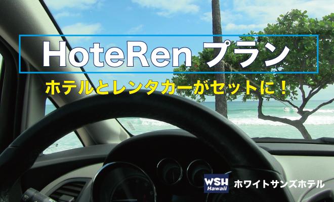 WSH Hawaii-ホワイトサンズホテル HoteRenプラン