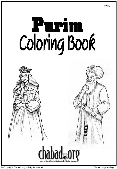 cover purim coloring pages jewish kids