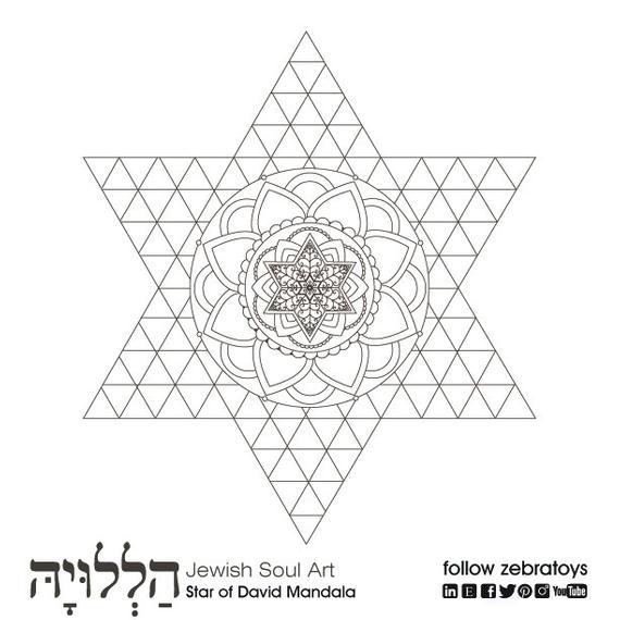 star of david mandala passover coloring page 1 printable design jewish star arts crafts supplies magen david instant download zebratoys