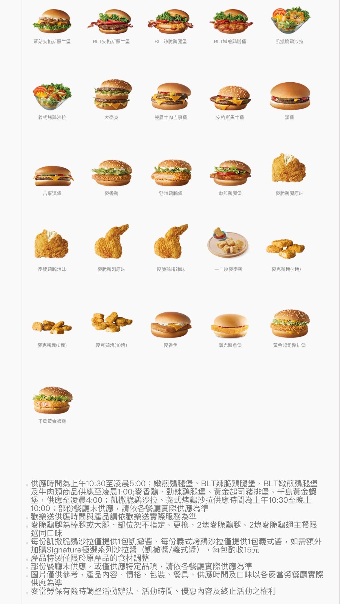 【菜單】麥當勞菜單 – 2020年新菜單|1+1=50元新菜單| McDonalds超值全餐價目表 | 癡吃的玩