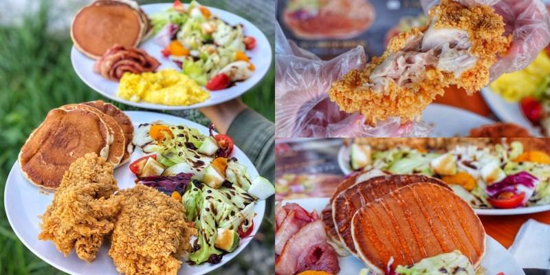高雄三民區【Crisken脆司肯美式炸雞】新推出假日限定的早午餐 鬆餅竟然能吃到飽!