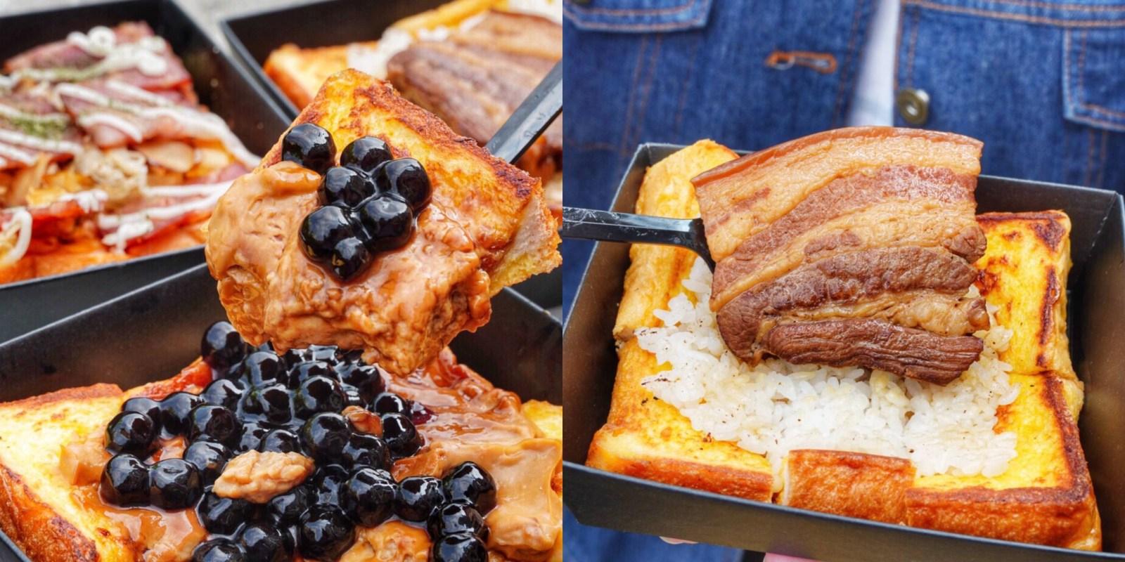 嘉義新店【FaFa Toast法法吐司】必吃療癒系黑糖珍奶!竟然還有台式扣肉口味?嘉義下午茶新選擇