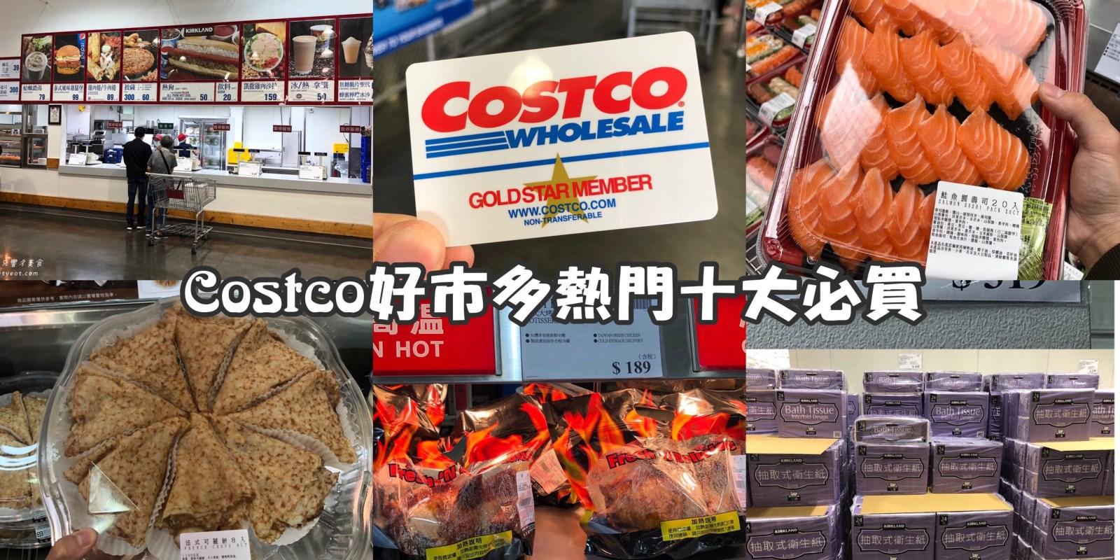 【Costco好市多必買】2021熱門必買推薦名單 哪些熱門商品你非買不可?(持續更新中)