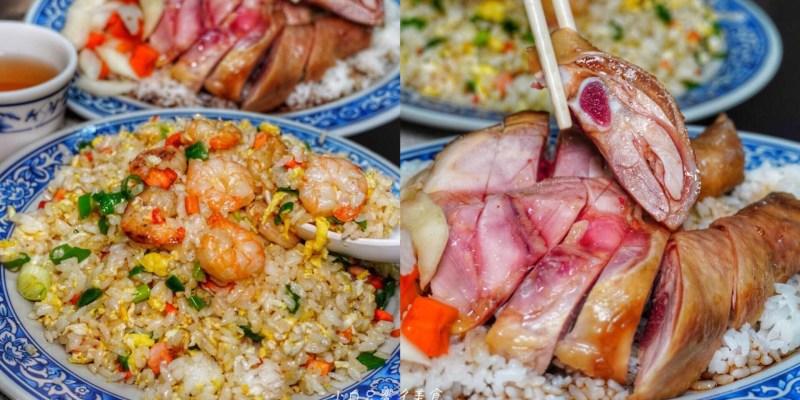 【台南美食】飄香一甲子油雞老字號名店!招牌羊城蛋炒飯也別錯過 台南中西區|羊城油雞
