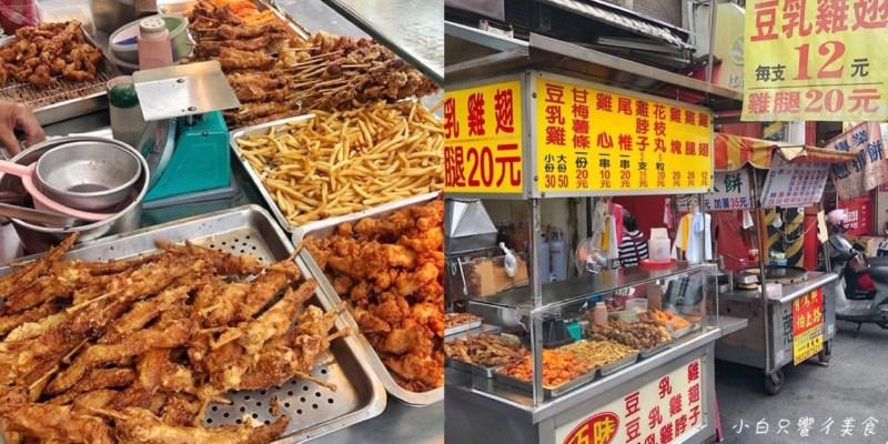 【永康美食】大灣市場必吃美食!豆乳雞翅12元雞腿也才20元 便宜又好吃的銅板美食-巧味豆乳雞