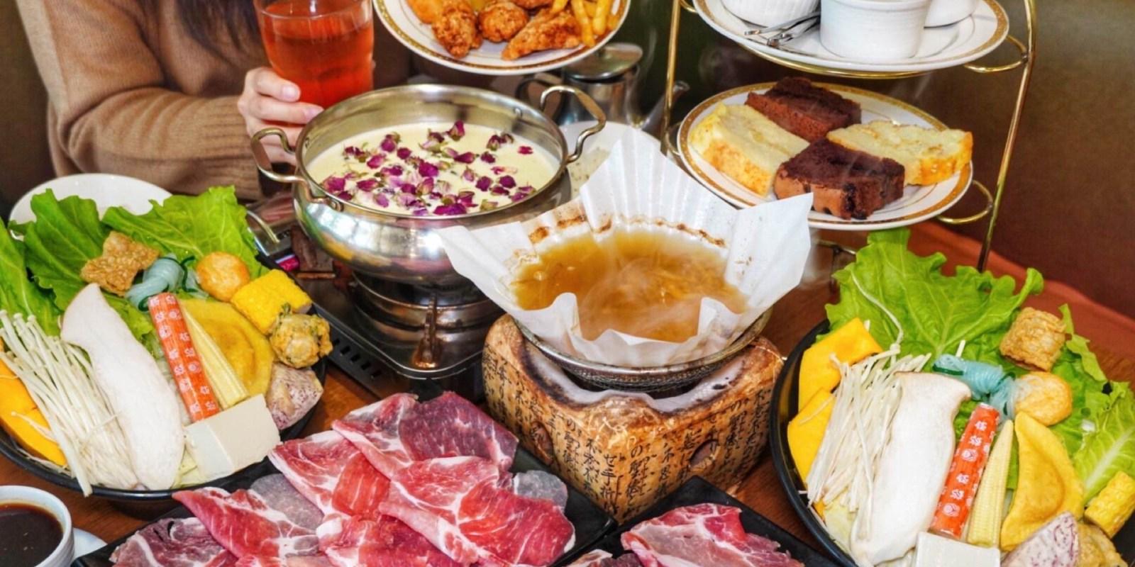【台南美食】時光秘境 神奇的紙火鍋也太酷!近30種鍋物選擇 平日用餐就送「手作私藏下午茶組合」