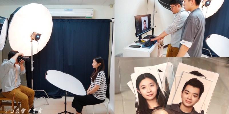 【台南證件照推薦】設計系狂推這才是修圖阿 清晰不模糊的台南快速取件證件照-米商業攝影