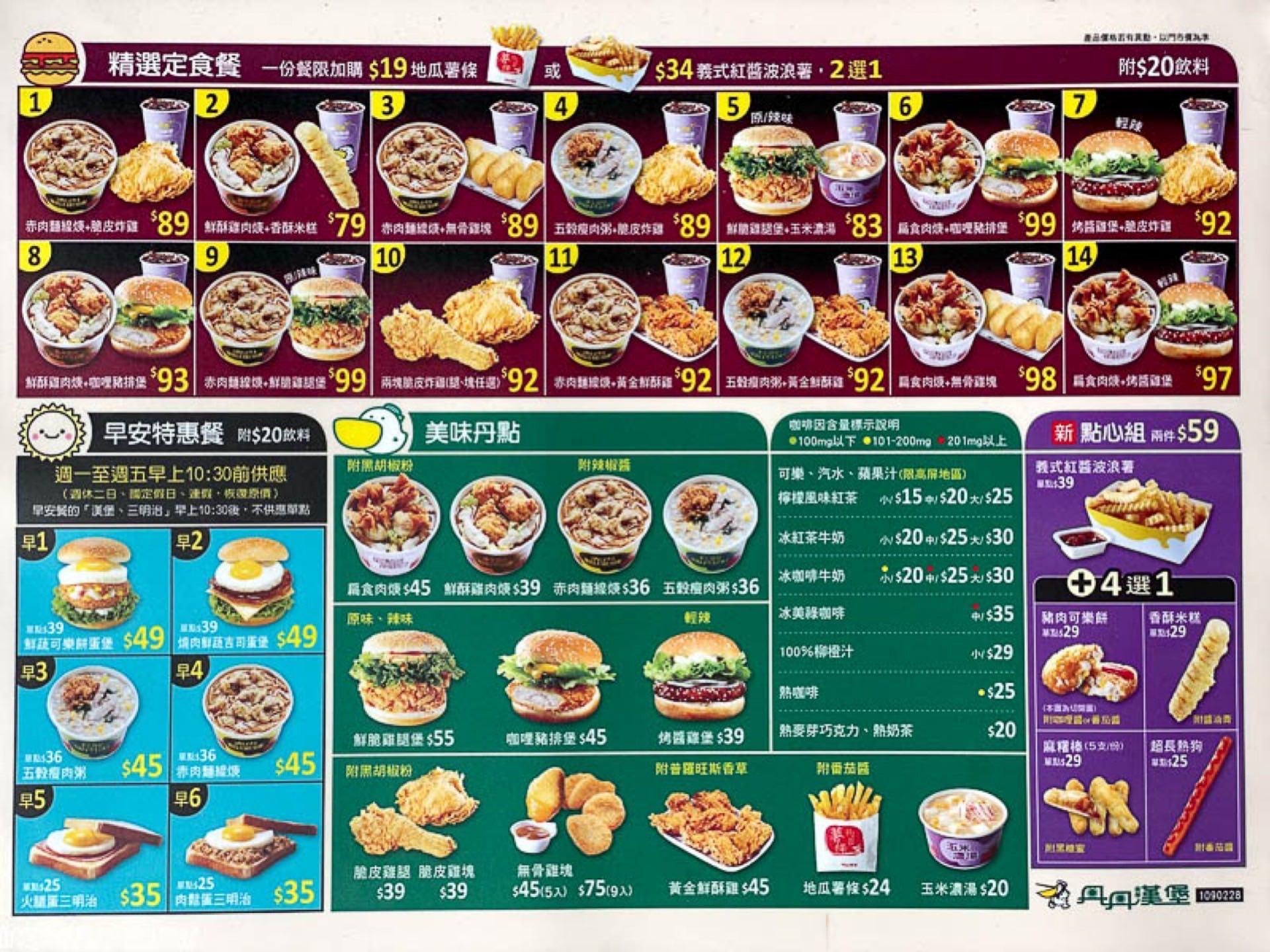 【丹丹漢堡菜單】丹丹漢堡最新優惠/套餐介紹|各分店資訊|2020年新菜單價目表 | 癡吃的玩