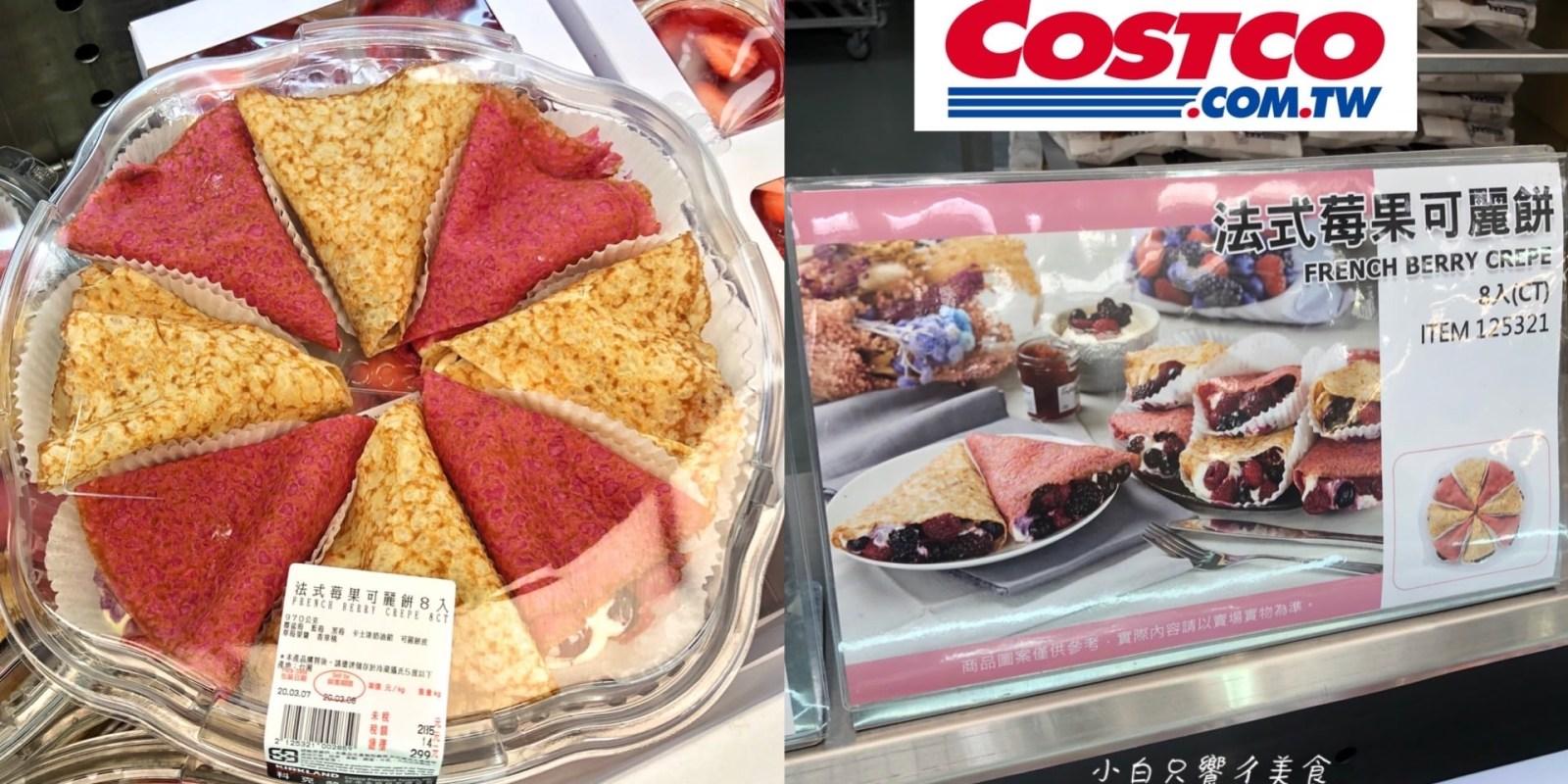 好市多超燒新品「法式莓果可麗餅 」雙色可麗餅皮超繽紛!內餡滿滿莓果好滿足可以買一波了