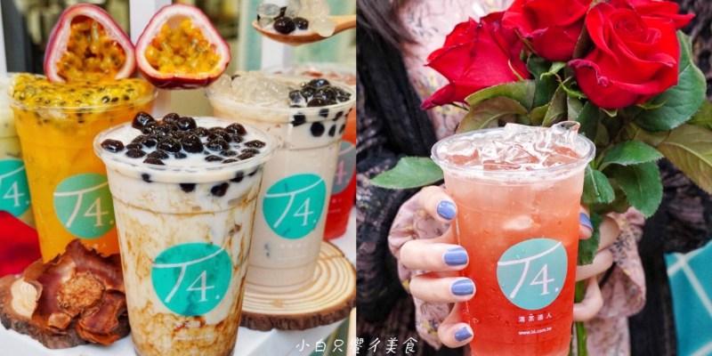【台中飲料】T4清茶達人豐原總店 超過70種選擇 激推招牌玫瑰清茶/琥珀珍珠豆奶