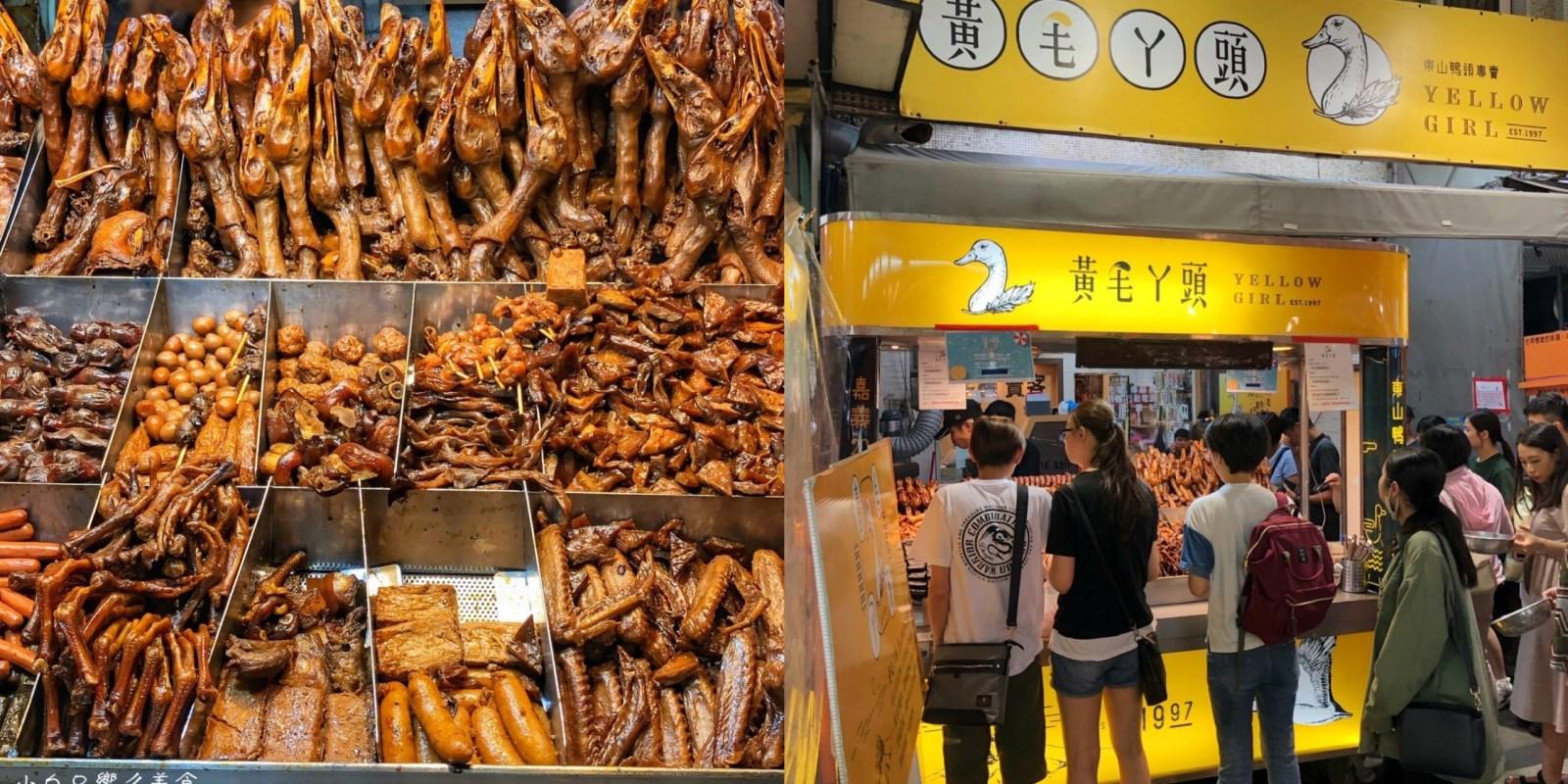 【嘉義美食】文化路夜市超人氣「黃毛ㄚ頭」必吃鴨頭!超過40年的好滋味你吃過嗎?