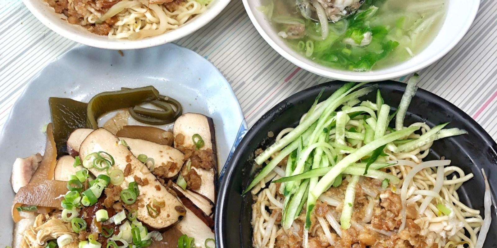 【台南美食】金鳳老牌麵店 你吃過涼麵加肉燥嗎?飄香60年/東菜市必吃美食 骨肉湯每日限量2碗