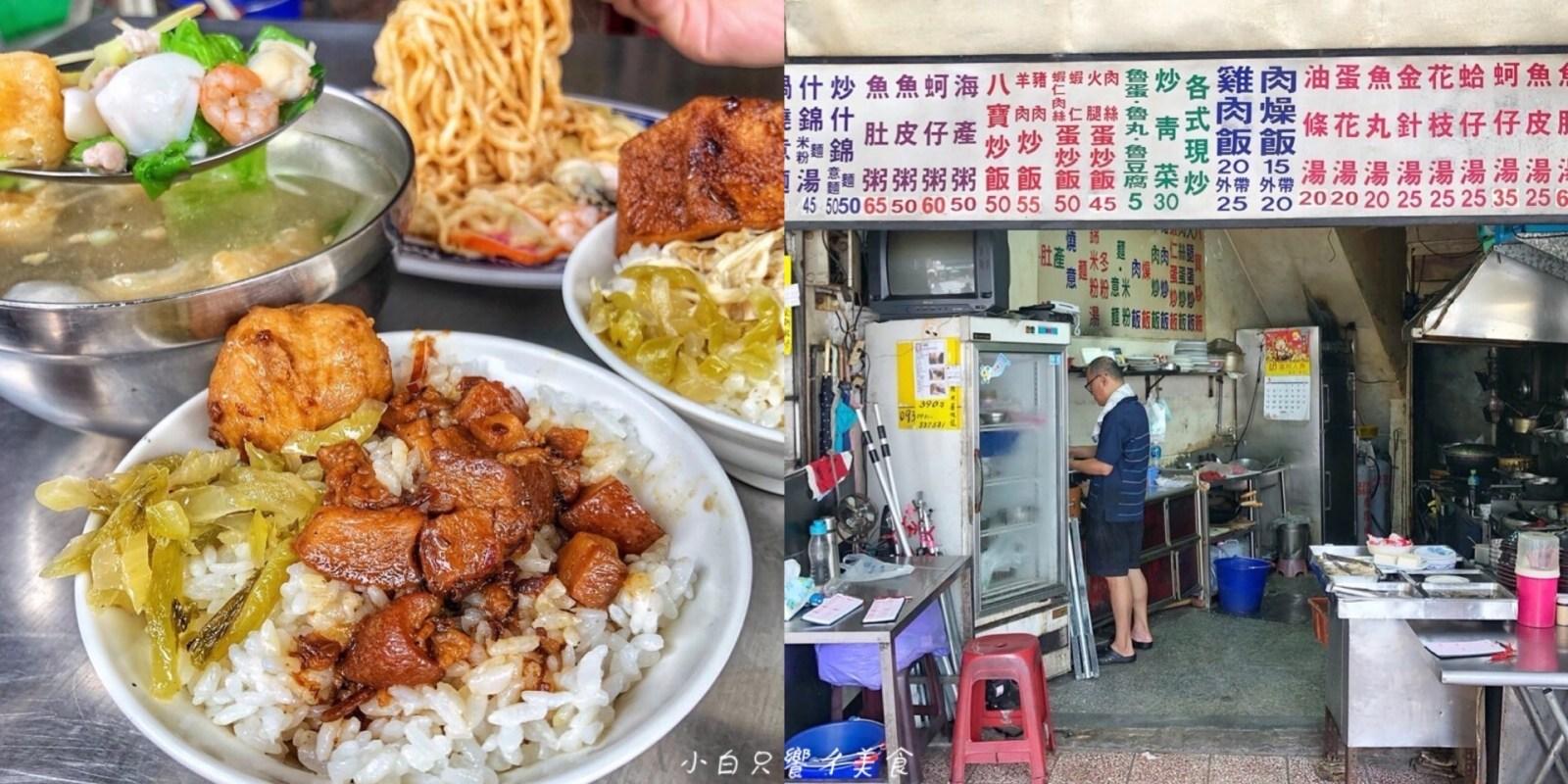 【台南美食】輝肉燥飯 餐點超便宜用料又實在 不用100元吃飽飽 台南中西區|東菜市