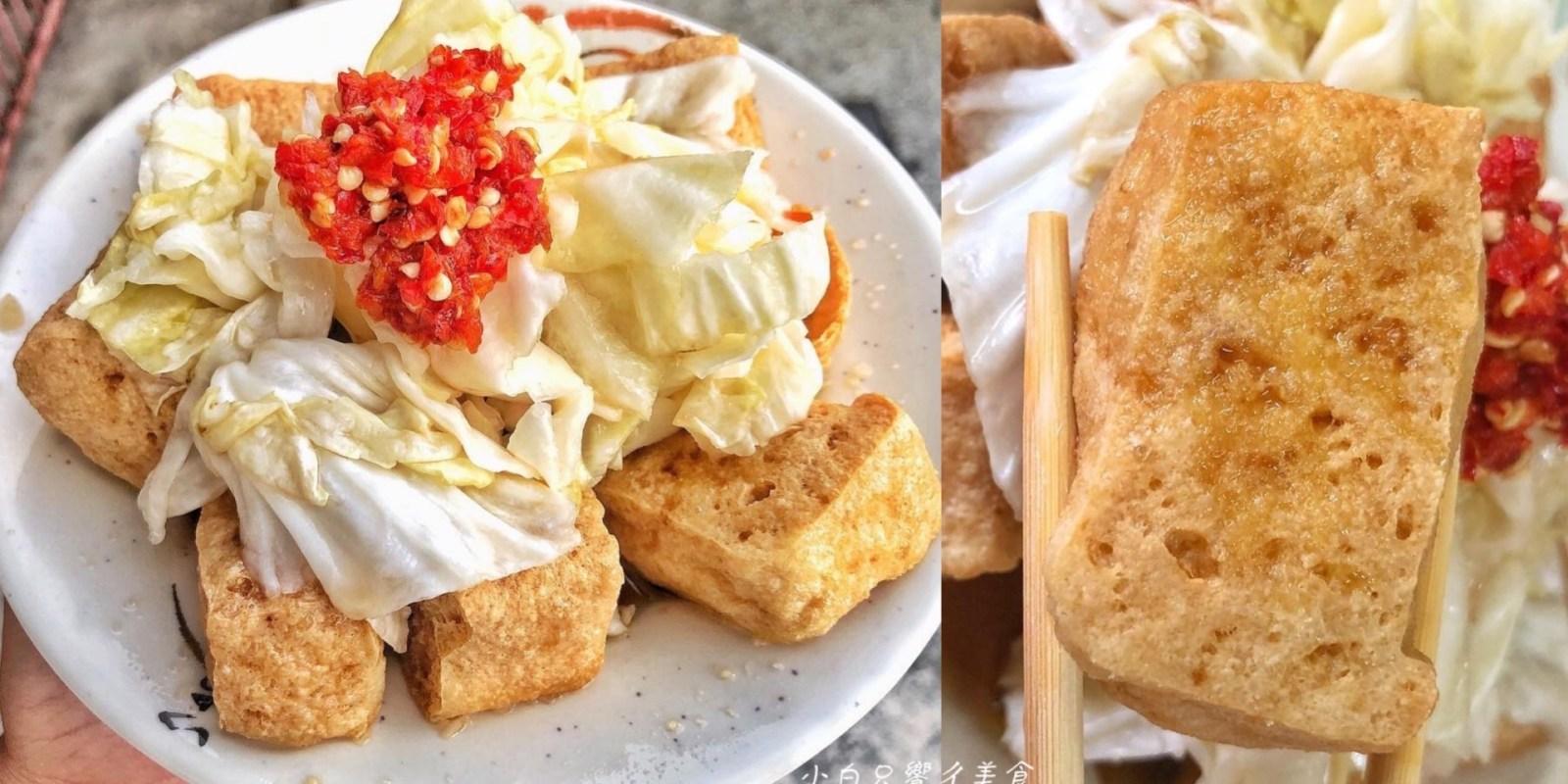【台南美食】 十塩彌坊臭豆腐 據說是在地人才知道的臭豆腐!一天只賣五小時就收攤