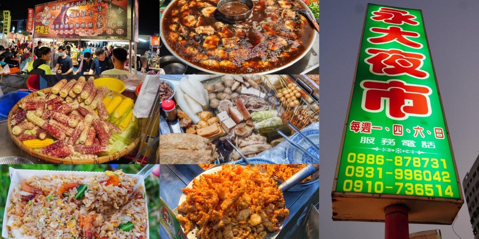 台南唯一週開四天的夜市!永大夜市美食懶人包!今晚就決定吃夜市了