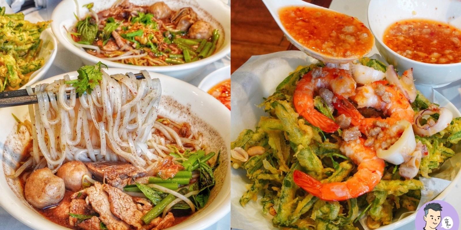 【台南美食】Musa泰國船麵 台南也有泰國船麵!可免費加湯 必點海鮮酥炸空心菜酸辣醬超讚