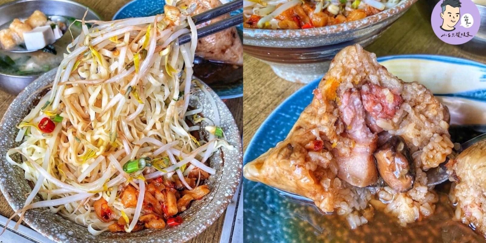 【台南美食】吳家肉粽 崑山隱藏版銅板小吃!肉粽一顆35元便宜好吃 豆菜麵也別錯過