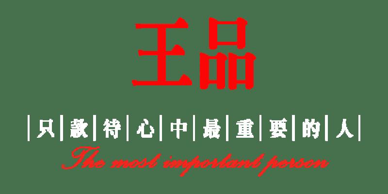 【菜單】王品牛排菜單 王品牛排2021年菜單 價目表 酒單