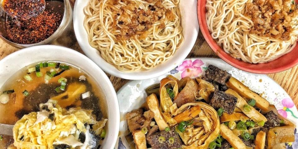 【 台南 ‧ 東區 】近後甲圓環的上味麵食館 台南消夜的好去處 滷味便宜又好吃