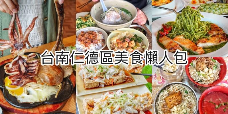 【台南美食】台南仁德區美食懶人包! (持續更新中)