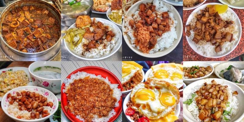【台南美食】台南肉燥飯懶人包!台南必吃25家肉燥飯這幾家你吃過嗎?肉燥控必收藏 (持續更新中)