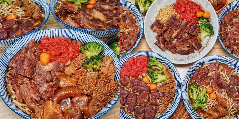 【台南美食】黑炫瘋乖乖牛肉麵佳里店 台南超夯牛肉麵就是這間!肉多又大塊 牛肋條/牛筋/牛肚通通有 肉肉控必吃