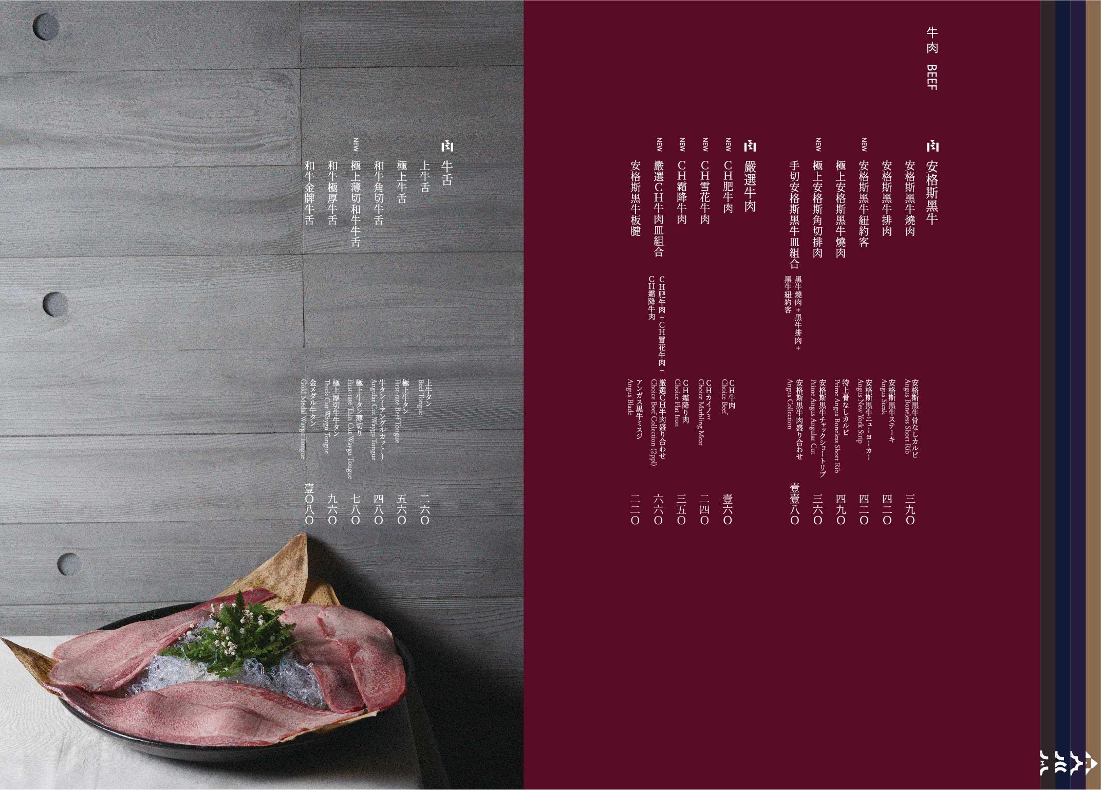 【菜單】碳佐麻里菜單|碳佐麻里精品燒肉|各分店資訊菜單|2020年新菜單價目表|碳佐麻里 | 癡吃的玩
