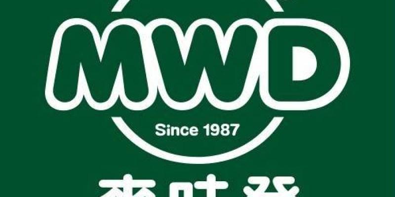 【菜單】麥味登菜單 分店資訊 2021年菜單價目表 麥味登