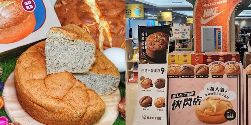 新竹超人氣「春上布丁蛋糕」來台南限時快閃20天!任選三個9折使用振興卷更優惠