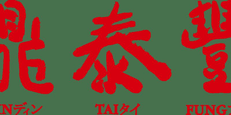 【Menu】鼎泰豐Diin Tai Fung Menu|2021 NewMenu|ディンタイフォン|딘타이펑