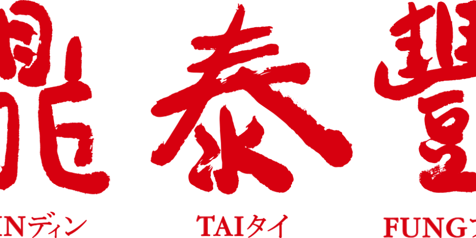 【Menu】鼎泰豐Diin Tai Fung Menu 2021 NewMenu ディンタイフォン 딘타이펑