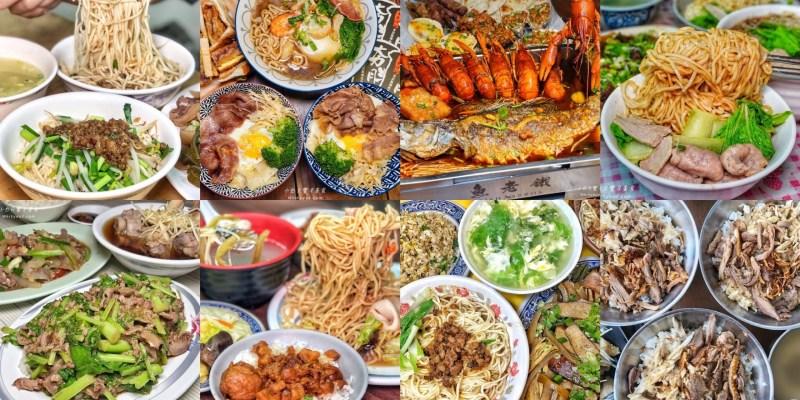 【台南美食】台南宵夜懶人包 夜貓子半夜也不怕肚子餓 超過30間台南宵夜看這篇就對了 (持續更新中)