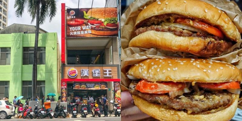 漢堡王真的回來台南了!9月推出台南限定款「巧克力華堡」這樣奇妙組合真的好吃嗎!?