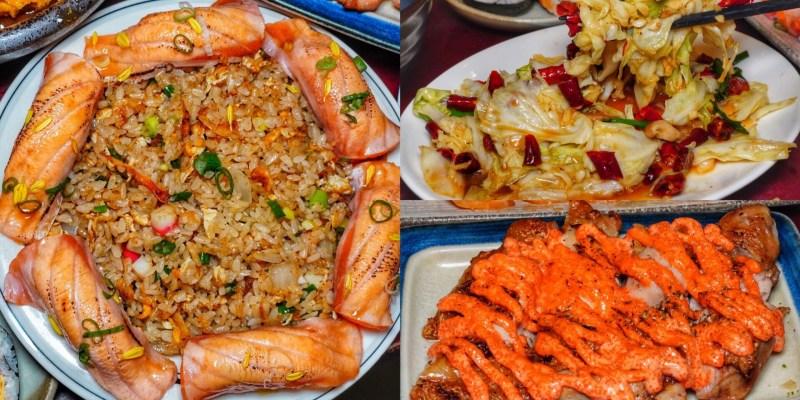 【台南美食】酒河原居酒屋 炙燒鮭魚+炒飯新吃法!沒預約很難吃到的人氣居酒屋 餐點選擇多又平價