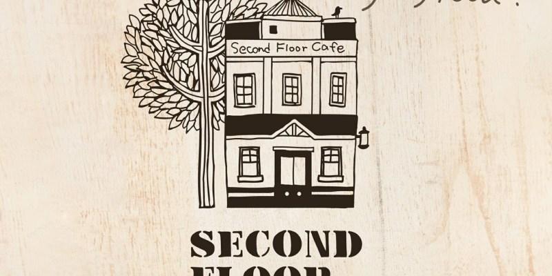 【菜單】貳樓餐飲菜單 2021年最新價目表 分店資訊 Second Floor Cafe 貳樓餐飲