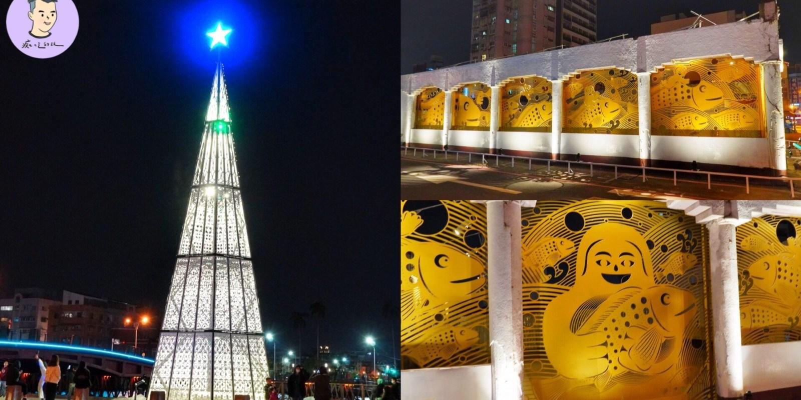 【台南景點】台南聖誕燈節 最新打卡點!! 河樂廣場新景點「大海的寶物」收集台南聖誕燈樹|耶誕節演唱會卡司名單報你知
