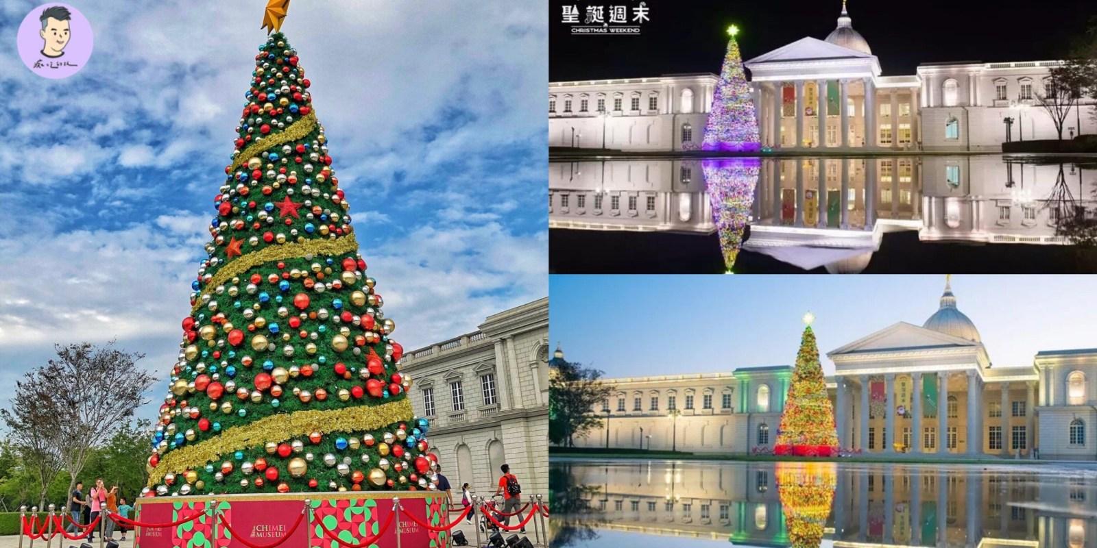 【台南景點】快閃四天!!! 奇美博物館「耶誕派對」13尺高耶誕樹、戶外電影院、市集舞會 晚上來超浪漫!