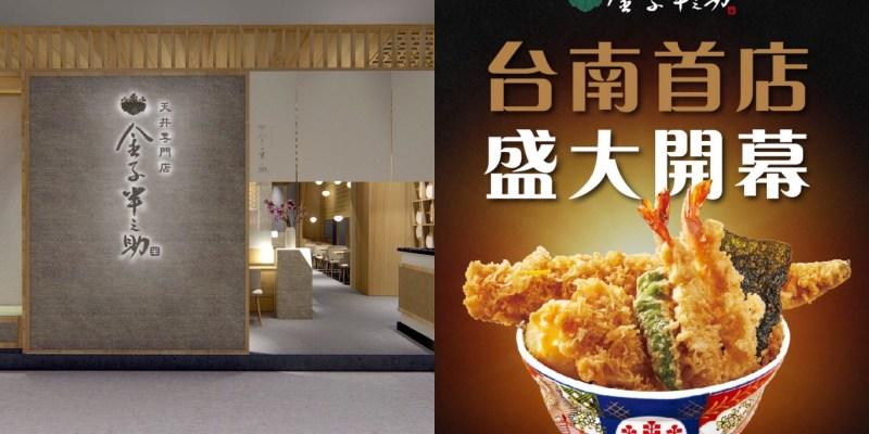南臺灣首間【金子半之助】日本第一天丼終於來台南了!! 開幕首三日半價優惠 地點選在這裡 台南美食