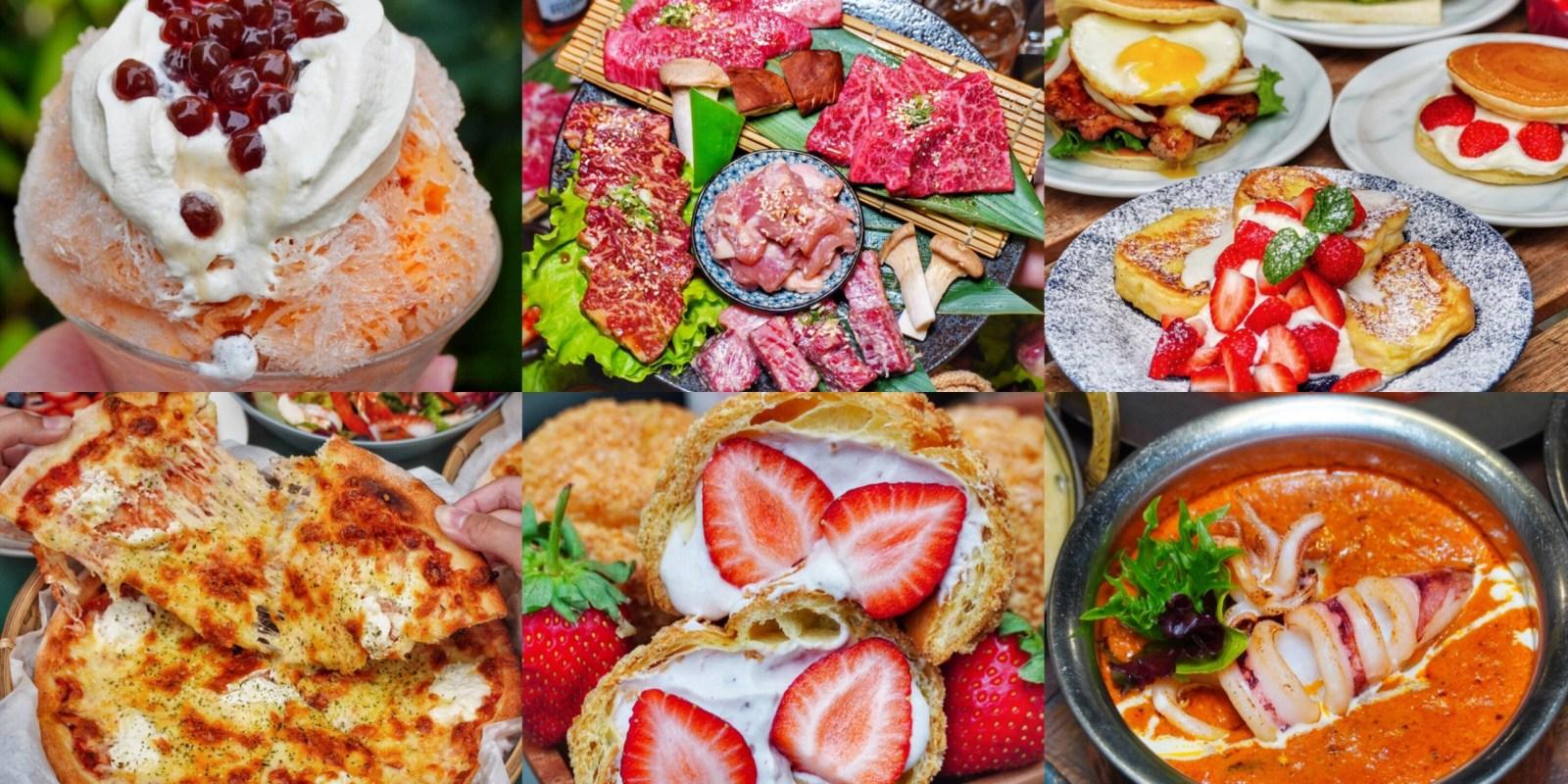 【嘉義美食】嘉義市立美術館周邊六家美食攻略!!! 超牽絲起司比薩、燒肉、印度咖哩 從早餐到晚餐全包|嘉義火車站