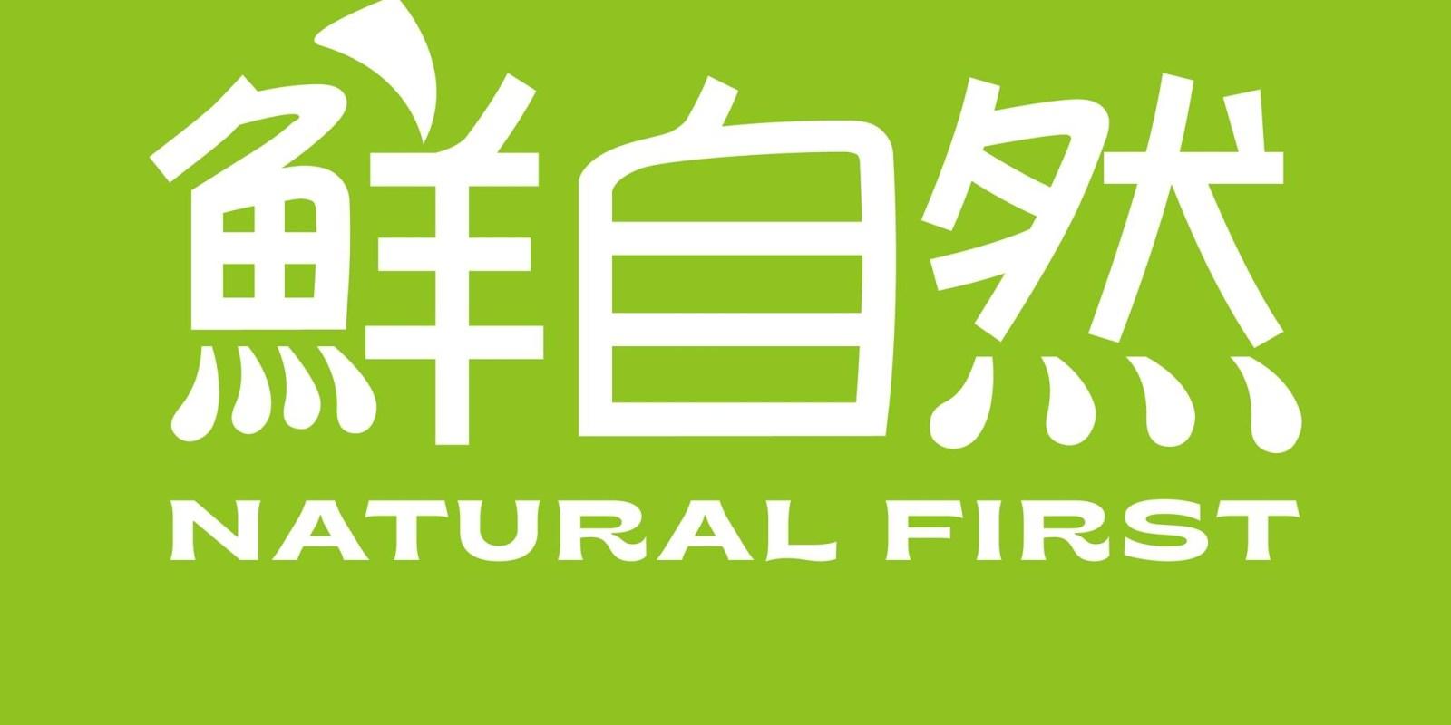 【菜單】鮮自然菜單 2021年最新價目表 分店據點 鮮自然